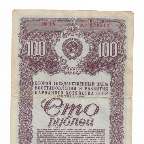 100 рублей облигация 1947 СССР заем развития народного хозяйства, нечастая.