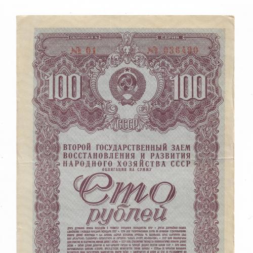 100 рублей облигация 1947 СССР заем развития народного хозяйства.