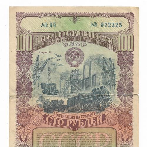 100 рублей облигация 1949 СССР заем развития народного хозяйства.
