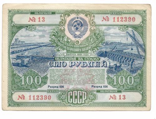 100 рублей облигация 1951 СССР заем развития народного хозяйства