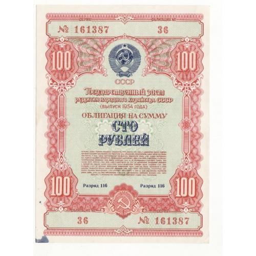 100 рублей облигация 1954 СССР  заем развития народного хозяйства