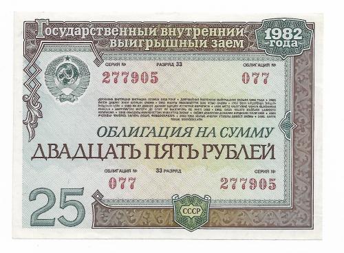 100 рублей облигация 1982 СССР гос. внутр. выигрышный заем. Сохран! №7