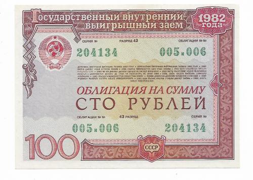 100 рублей облигация 1982 СССР гос. внутр. выигрышный заем. Сохран!