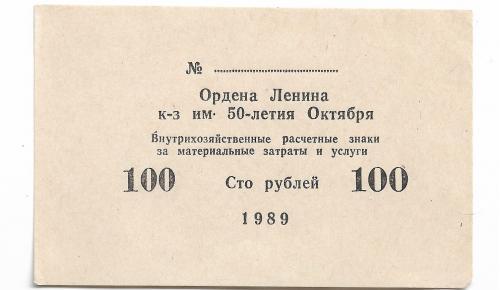 100 рублей Ордена Ленина, колхоз 50лет Октября 1989, хозрасчет