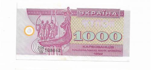 1000 карбованцев купон 1992 AUNC-UNC. Украина серия 19. ...88...
