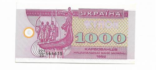 1000 карбованцев купон 1992 AUNC-UNC. Украина серия 23. 4646...