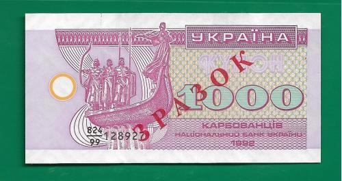 1000 карбованцев купон 1992 Украина образец зразок specimen, серия 99. Редкий!