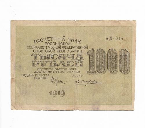 1000 рублей 1919 УФГ Жихарев В\З 1000. Горизонтально АД-044