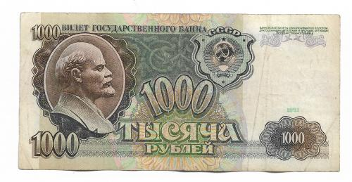 1000 рублей 1991 СССР АВ 8866...