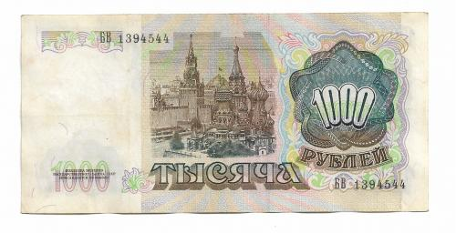 1000 рублей 1991 СССР БВ ...4544
