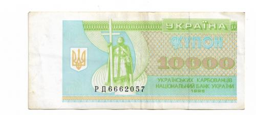 10000 карбованцев 1995 Украина РД 666...