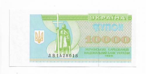 10000 карбованцев купон 1995 ЛВ 14...18 UNC