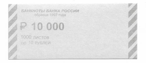 10000 рублей, вкладыш к банковской упаковке, 1000 листов по 10 рублей 1997