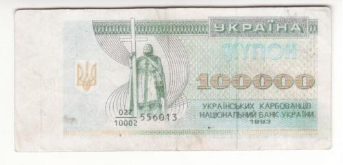 100000 карбованцев 1993 Украина купон фальшивый, фальшь без штампа, без В/З подделка