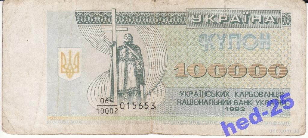 100000 карбованцев купон 1993 дробь 10002 Украина