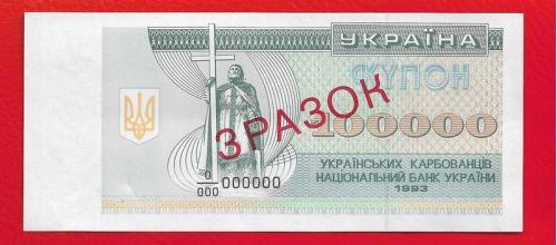 100000 карбованцев купон 1993 Украина образец зразок specimen