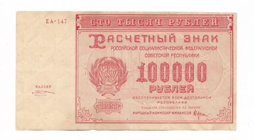 100000 рублей 1921 Козлов РСФСР Сохран!