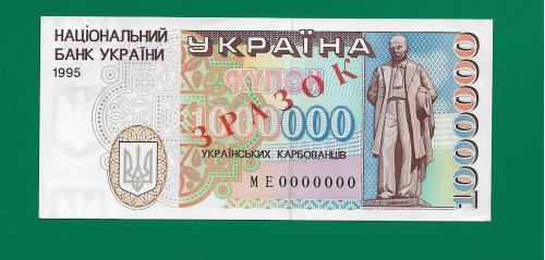 1000000 карбованцев 1995 зразок specimen миллион Украина