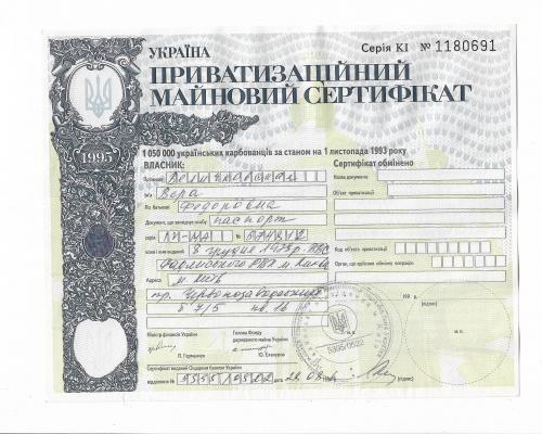 1050000 карбованцев 1993 1995 ваучер приватизационный сертификат Киев
