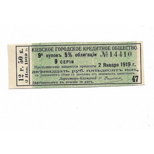 12 рублей 50 копеек 1919 купон Киевское Городское Кредитное Общество, зеленый