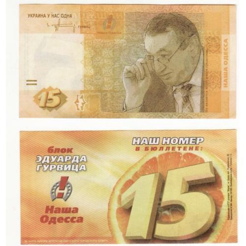 """15 """"гривен"""" Наша Одесса Гурвиц 2006 выборы"""