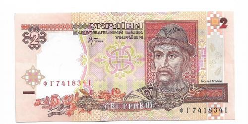 2 гривны 2001 Стельмах ФГ ...8341 Сохран