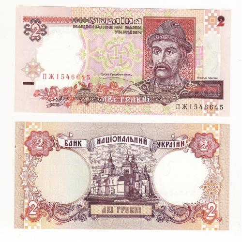 2 гривны  UNC 1995 Ющенко