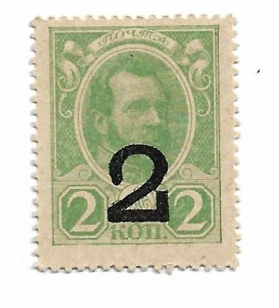 2 копейки 1917 деньги-марки с надпечаткой без орла, реверс - цифра номинала. UNC-