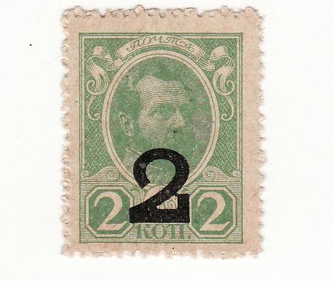 2 копейки 1917 деньги-марки с надпечаткой без орла, реверс - цифра номинала. UNC