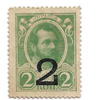 2 копейки с надпечаткой 1917 деньги-марки, реверс - цифра номинала