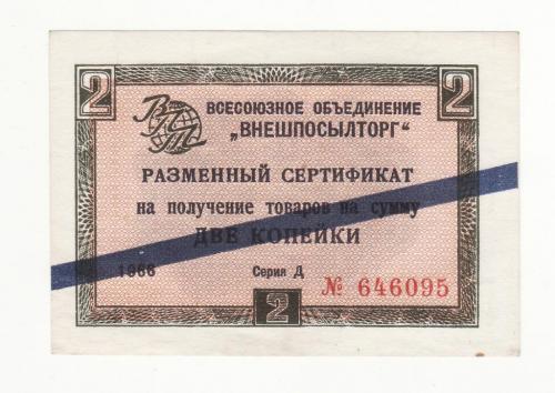 2 копейки Внешпосылторг ВПТ чек 1966 синяя полоса, для стран СЭВ