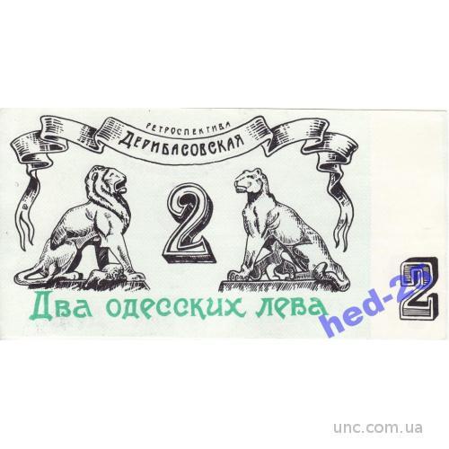2 Одесских лева  юморные деньги большой формат