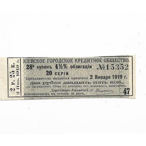 2 рубля 25 копеек 1919 купон Киевское Городское Кредитное Общество, серый