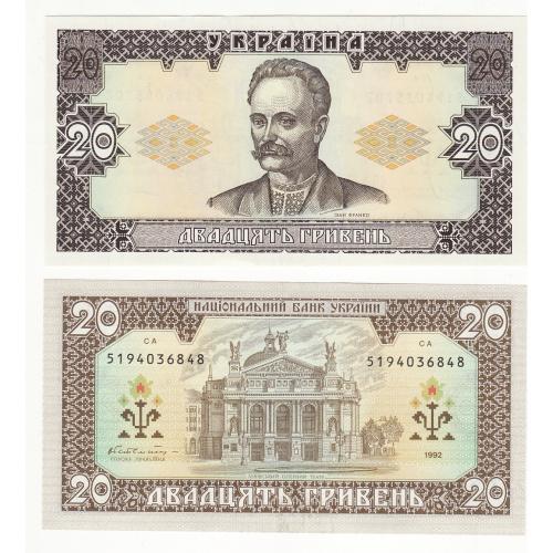 20 гривен 1992 Гетьман Украина UNC