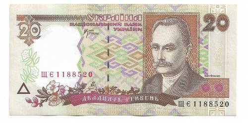 20 гривен 2000 Стельмах Украина ЩЄ ...520 сохран