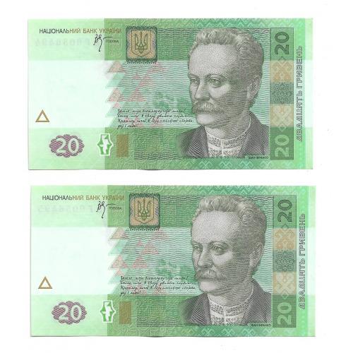 20 гривен 2005 Стельмах AUNC-UNC 2шт. Два номера подряд. ЕГ №! 0056...