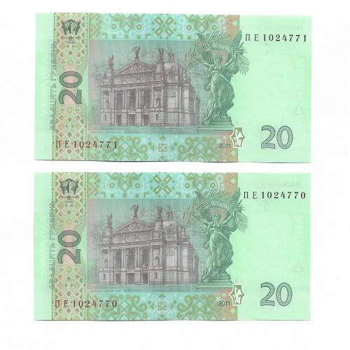 20 гривен 2011 Арбузов Украина UNC 2шт, два № подряд