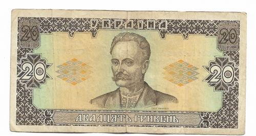 20 гривен Гетьман 1992 5001...