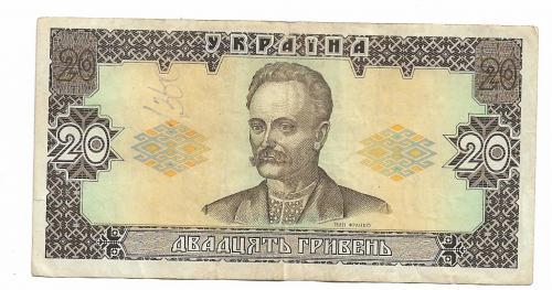 20 гривен Гетьман 1992 5099...