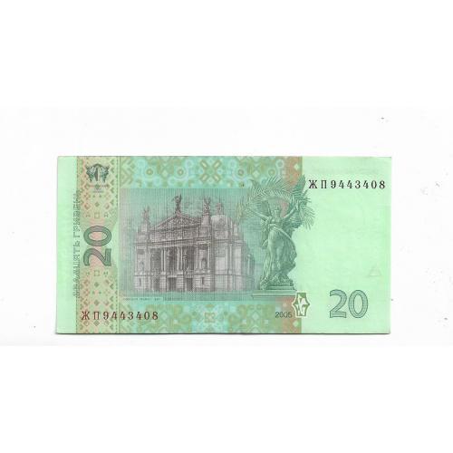 20 гривен Стельмах 2005 серия ЖП Сохран