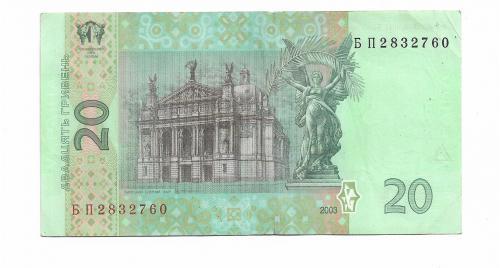 20 гривен Тигипко 2003 Украина БП