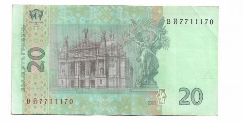 20 гривен Тигипко 2003 Украина ВЙ 77 111 70