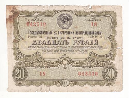 20 рублей 1961 СССР заем редкая облигация