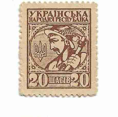 20 шагов 1918 УНР деньги-марки UNC.
