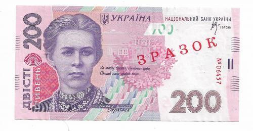200 гривен 2007 Украина образец зразок specimen