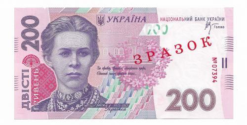 200 гривен Украина образец зразок specimen 2007 редкая