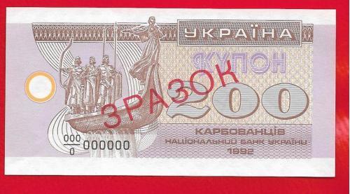 200 карбованцев купон 1992 Украина образец зразок specimen