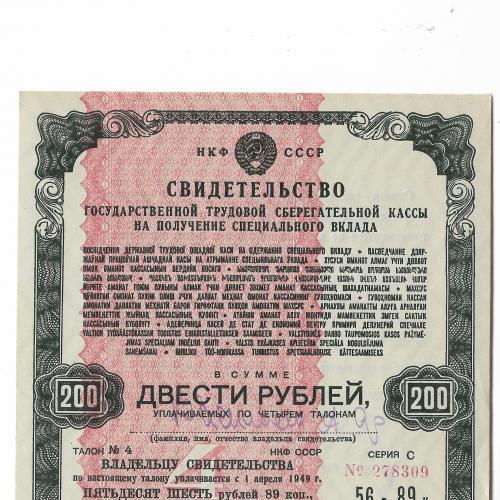 200 рублей 1945 Свидетельство трудовой сберкассы редкая. Сохран!