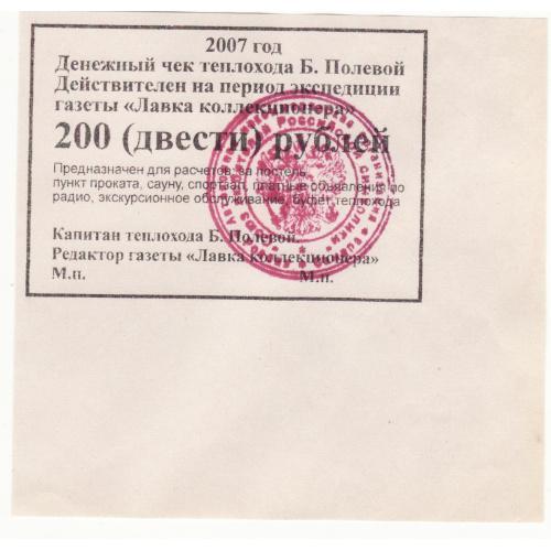 200 рублей Лавка коллекционера теплоход Б. Полевой 2007