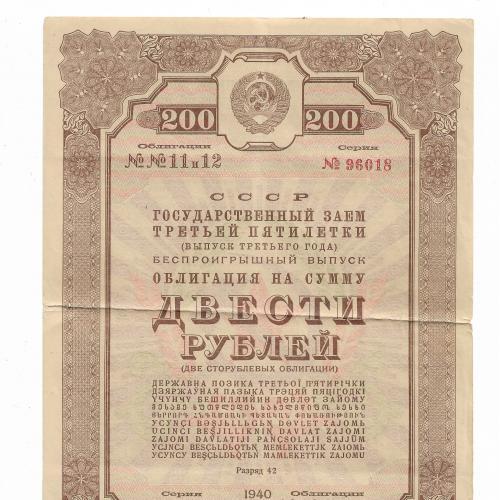 200 рублей облигация 1940 СССР Заем беспроигрышный, третья пятилетка. Сохран. Редкая